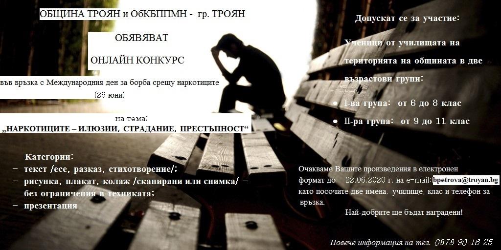 Палакат конкурс ОбКБППМН-троян2020 г.