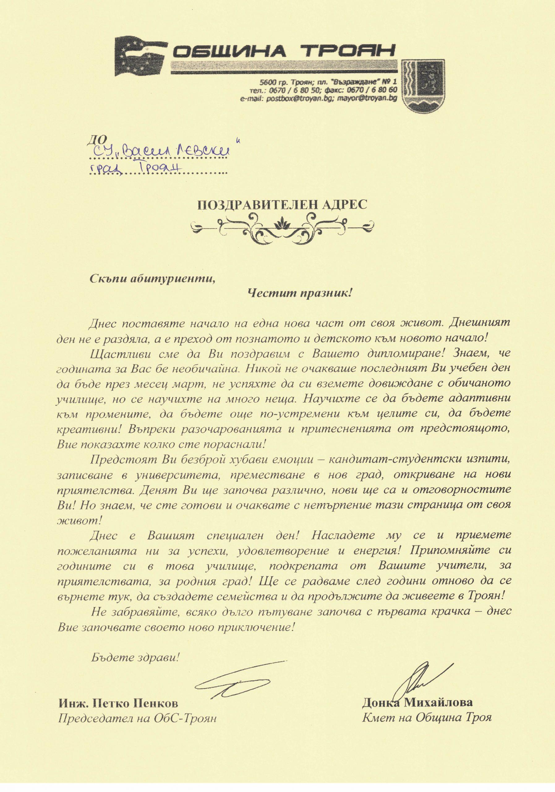 В-Левски