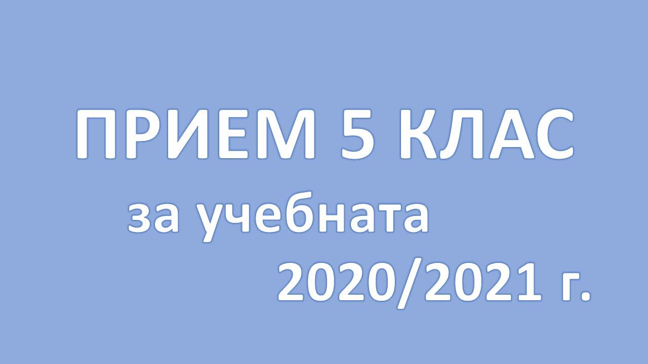priem5_20-21
